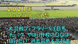 2021年 フェブラリーステークス予想【ぜんこうの競馬予想 大混戦フェブラリーステークス】