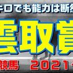 雲取賞【大井競馬2021予想】57キロでも能力は断然!?
