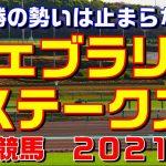 フェブラリーステークス【東京競馬2021予想】3連勝の勢いは止まらない!