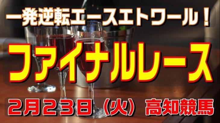 ファイナルレース【2月23日(火)】高知競馬予想