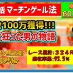 【競馬検証】★第10話★ 新マーチンゲール法で馬券を買ってみました! ~サラリーマン馬太郎が100万円獲得を目指します~