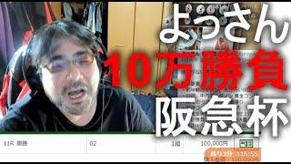 よっさん 競馬 10万勝負 vs 阪急杯 GⅢ  2021年02月28日14時40分39秒