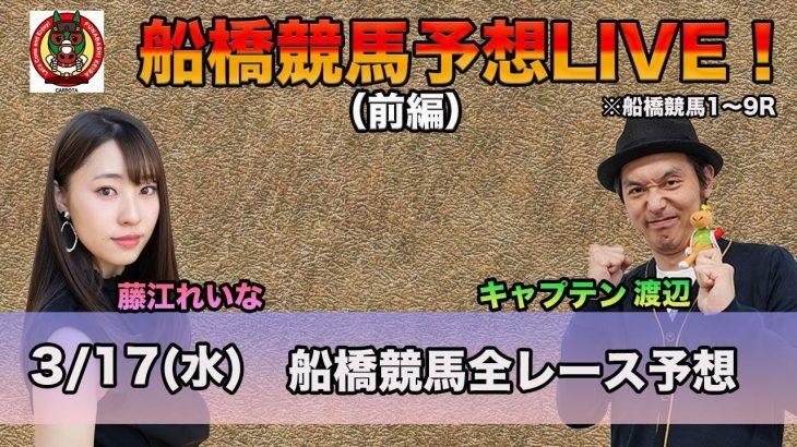 【前編:1R~9R】船橋競馬LIVE配信(2021ダイオライト記念)キャプテン渡辺、藤江れいな【BAOOチャンネル】