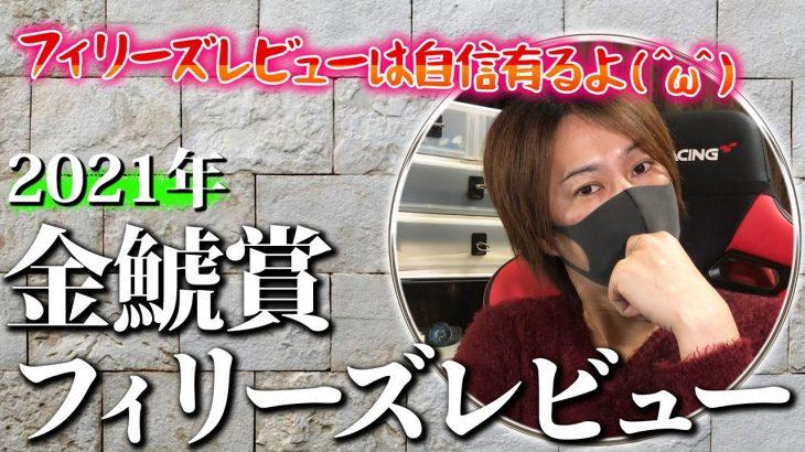 競馬予想-2021年-フィリーズレビュー、金鯱賞