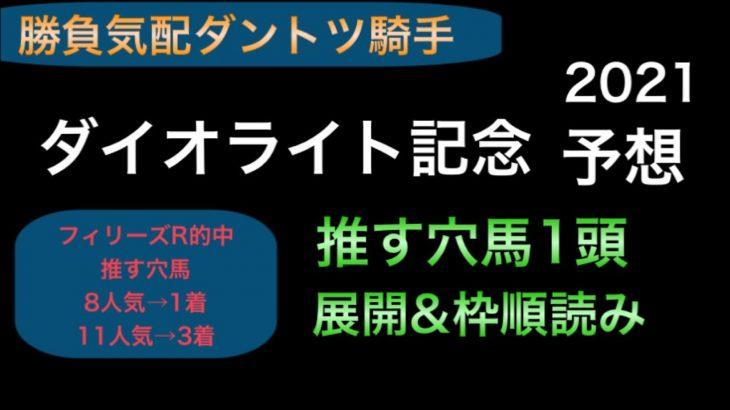 【競馬予想】 地方交流重賞 ダイオライト記念 2021 予想