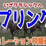 2021 スプリングステークス シミュレーション 枠順確定 【競馬予想】