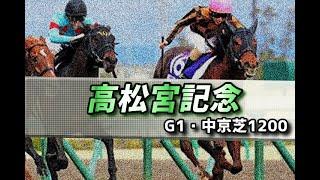 【競馬予想】2021 高松宮記念「我ながら驚いた本命馬」