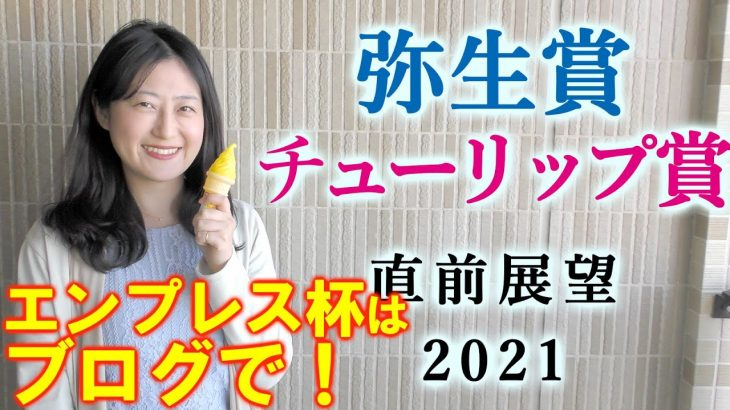 【競馬】弥生賞 チューリップ賞  2021 直前展望(川崎・エンプレス杯予想はブログで!) ヨーコヨソー