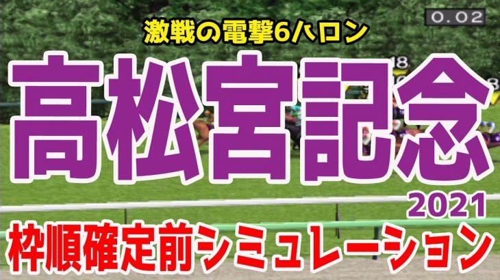 2021 高松宮記念 シミュレーション【競馬予想】枠順確定前