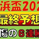 【地方競馬】京浜盃2021予想 アランバローズ始動戦