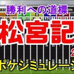 2021 高松宮記念 シミュレーション 【スタポケ】【競馬予想】