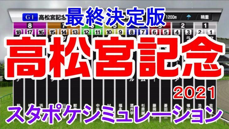 2021 高松宮記念 シミュレーション最終決定版 【スタポケ】【競馬予想】
