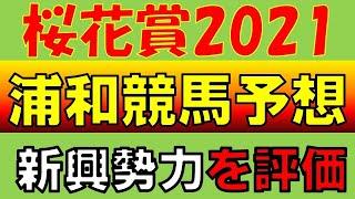 【地方競馬】桜花賞2021 予想