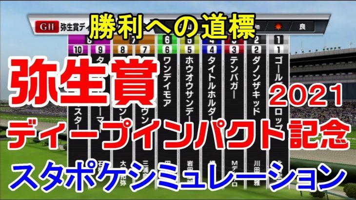 2021 弥生賞ディープインパクト記念 シミュレーション 【スタポケ】【競馬予想】