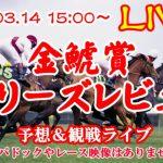 【競馬ライブ】金鯱賞&フィリーズレビュー2021予想&観戦ライブ