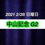 【競馬予想】2021 2/28 日曜日 中山記念 G2