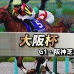 【競馬予想】2021 大阪杯「3分で涙腺が崩壊する予想動画」