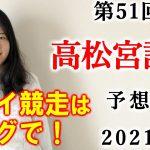 【競馬】高松宮記念 2021 予想(ドバイ4競走の予想はブログで!) ヨーコヨソー