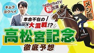 【高松宮記念2021予想】メシ馬&キムラヨウヘイが「人気馬の取捨」「推奨穴馬」大討論!