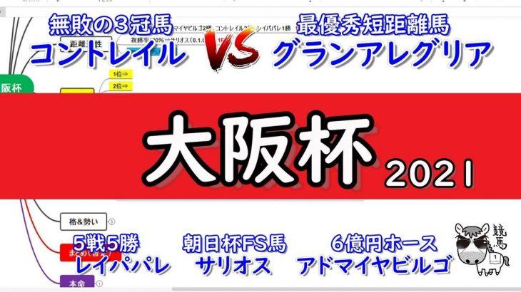 【大阪杯2021】当たらない競馬予想のデータ考察 三冠馬コントレイルかアーモンドアイを完封したグランアレグリアかそれとも・・・