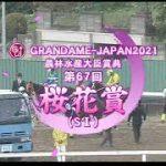 【浦和競馬】桜花賞2021 レース速報