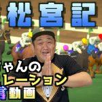 【 競馬 】高松宮記念 2021 ビタミンS お兄ちゃんネルの予想シミュレーション動画が凄すぎた!