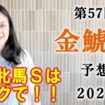 【競馬】金鯱賞 2021 予想(中山牝馬Sは本命⑬ランブリングアレー1着!馬連64.4倍的中!) ヨーコヨソー
