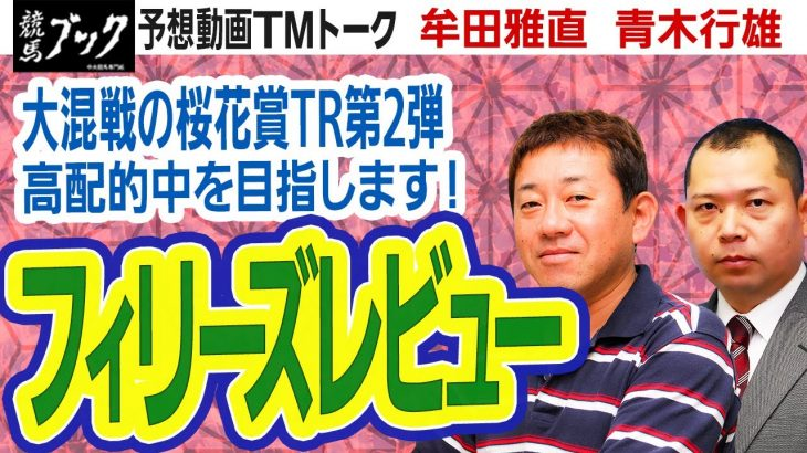 【競馬ブック】フィリーズレビュー 2021 予想【TMトーク】