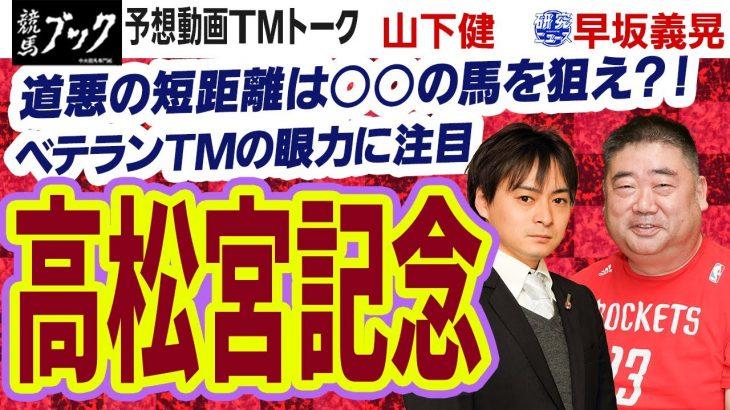 【競馬ブック】高松宮記念 2021 予想【TMトーク】(美浦)