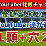 金鯱賞2021 競馬YouTuber達が選んだ【軸1頭+穴2頭】高配当を狙える人気薄の穴馬は…!?