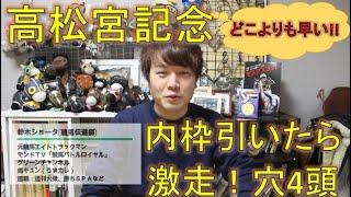 【高松宮記念2021】元競馬記者が現地観戦してきた結論は…内枠有利!!内を引ければ面白い大穴馬は…!!