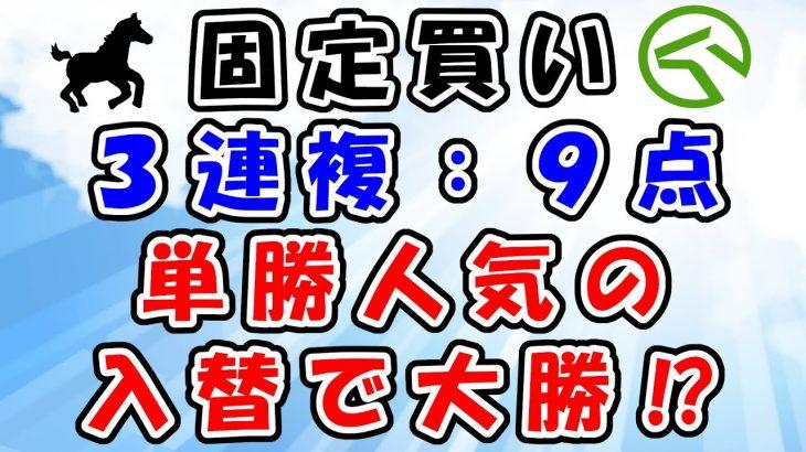 【競馬攻略】固定買い3連複9点  単勝人気の入れ替わりで大勝!? 2021.3/27 中山競馬 阪神競馬 中京競馬 JRA