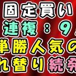 【競馬攻略】「3連複9点:固定買い」今週も単勝人気の入れ替わり続発! 2021.3/6 中山競馬 阪神競馬  JRA