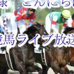 競馬ライブ 阪神大賞典2021 スプリングステークス2021 だらだら競馬