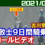 [パトロールビデオ] 山田敬士の斜行で古川奈穂が落馬/2021年3月28日