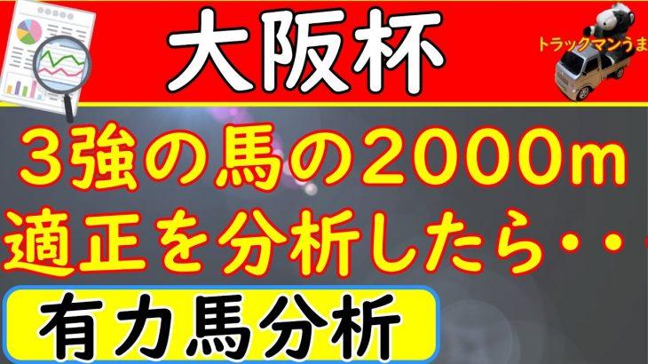 大阪杯2021年競馬予想!3強の3頭を分析!距離適性はどうかな?