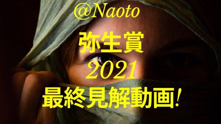 【弥生賞2021】予想実況【Mの法則による競馬予想】