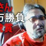よっさん 競馬 25万勝負 vs 金鯱賞 GⅡ  2021年03月14日14時45分40秒