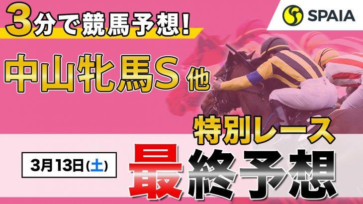 【特別レース予想】3分で競馬予想!中山牝馬ステークス他 本命、穴馬予想!
