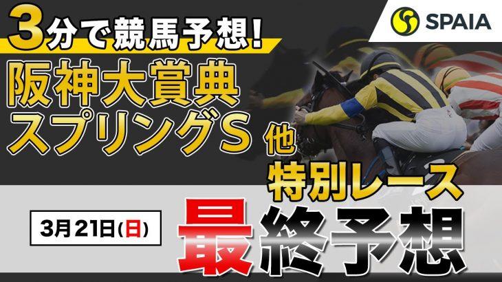【特別レース予想】3分で競馬予想!阪神大賞典、スプリングステークス 他 本命、穴馬予想!