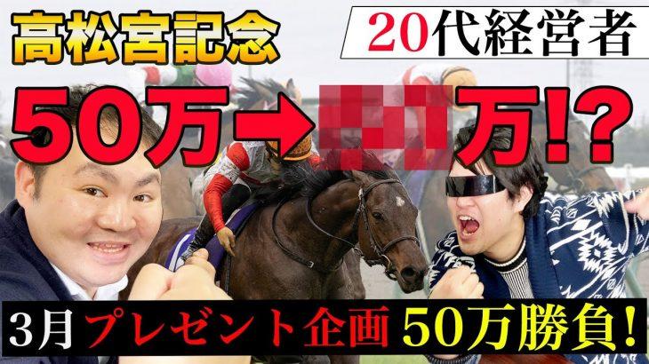 """【50万】待ちに待ったG1で3月プレゼント競馬! """"玉島"""""""
