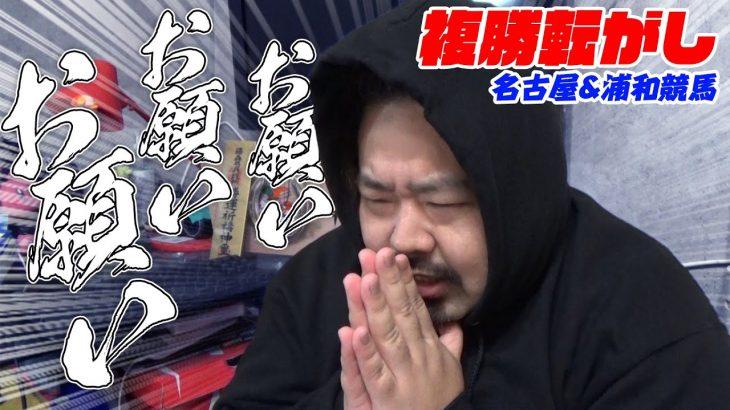 #7【複コロ】朝から名古屋競馬に張り付き!何コロまでいけるか!?【5回転がすまで終われません】