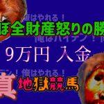 【競馬】全財産9万円大勝負して脳汁ブシャーーー!!爆勝ちしてやる!