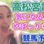 【競馬予想】GⅠ・高松宮記念!気になるお馬さんはあの子!!