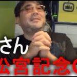 よっさん 競馬  高松宮記念GI  2021年03月28日15時