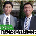 日本競馬界のレジェンド・武豊『特別な存在と目指す大きな夢 』/Humanウォッチャー