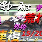 【競馬】最終レースは荒れる!よね?万馬券カモン!【JRAに勝つ】