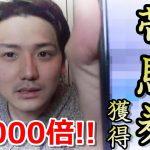 【競馬】元JRAジョッキー義英真、超大穴を的中させて帯馬券獲得!!