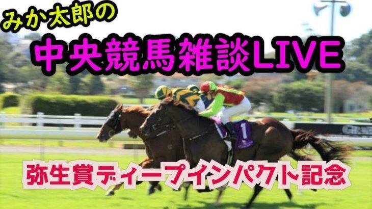 みか太郎の中央競馬雑談LIVE 弥生賞ディープインパクト記念(まず概要欄をご確認してください)