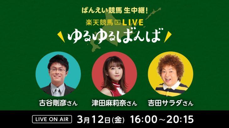 楽天競馬LIVE:ゆるゆるばんば 3月12日(金) 古谷剛彦・津田麻莉奈・吉田サラダ(ものいい)